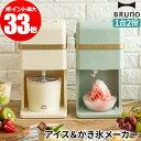 BRUNO ブルーノ アイスクリーム&かき氷メーカー アイボ...