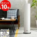 ハイブリッド加湿器 タワー mood ムード DKHU352MWH 加湿 器 ハイブリッド式 ハイブリット アロマ ディフューザー