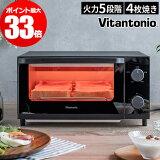 トースター 4枚焼き Vitantonio ビタントニオ オーブントースター VOT-30 ブラック パンくずトレー 5段階調整 最大1200W