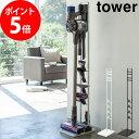 tower タワー コードレスクリーナースタンド ダイソン掃除機専用 ホワイト ブラック 03540 03541 組立品 スチール 山崎実業