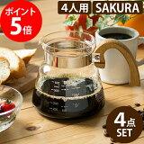 コーヒードリッパー 4人用 河野式名門 SAKURAモデル KONO