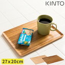 KINTO キントー プレイスマット 木製ランチョンマット 270x200 お盆 トレー トレイ 木 カフェ ナチュラル PLACE MAT テーブルコーディネート 木製 カフェスタイル ギフト キッチン雑貨 積層材 ナチュラル ブラウン