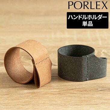 PORLEX ポーレックス セラミック コーヒーミル専用ハンドルホルダー ボンデッドレザー ブラウン グレー