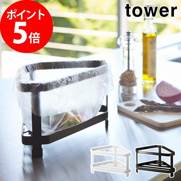 水まわり用品, 三角コーナー  tower 2791 2792