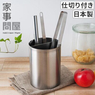 キッチンツールスタンド 人気 おすすめ 仕切りあり 丸洗い シンプル