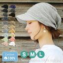 ニット帽 レディース 医療用帽子 おしゃれ つば付き 春夏 綿100% キャスケット ニット キャップ コットン 帽子 メンズ 男性 女性 大きめ 小さめ ケア帽子 S M L 大きい 可愛い【ナチュラルコットン100%つば付きニット帽】・・・