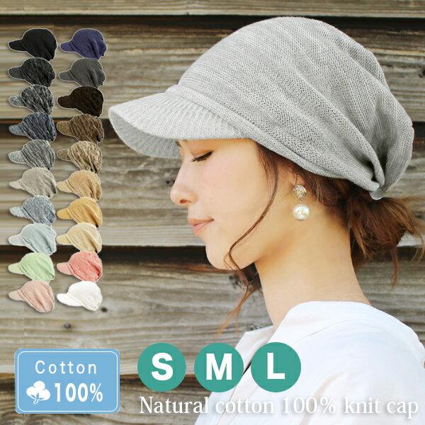 ニット帽レディース医療用帽子おしゃれつば付き春夏綿100%キャスケットニットキャップコットン帽子メンズ男性女性大きめ小さめケア帽