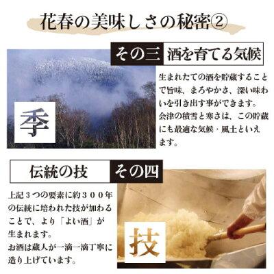 【クーポン使用で20%OFF!】日本酒花春生貯蔵酒300ml