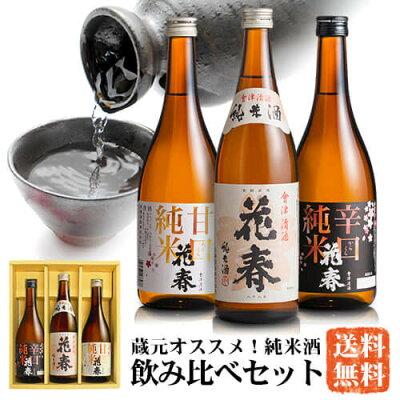 純米セット