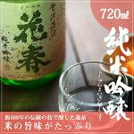 純米吟醸-720ml