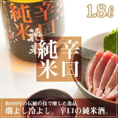 辛口-1800ml