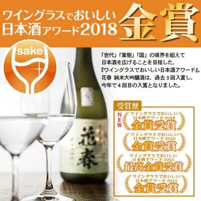 【クーポン使用で20%OFF!】日本酒花春純米大吟醸酒1,800ml