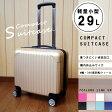 スーツケース 16インチ 機内持ち込み[DJ002] 超軽量 16インチ ssサイズキャリーケース おしゃれ かわいい 出張用 旅行バック 10P03Dec16