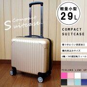 スーツケース 持ち込み サイズキャリーケース おしゃれ
