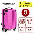 ホットピンク 単色販売 旅行用品 スーツケース 〜50リットル [hj20] 超軽量 sサイズ キャリーケース おしゃれ かわいい 出張用 旅行バック 2日 3日 新作 10P03Dec16