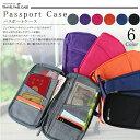 【SS】パスポートケース 【pc11】 海外旅行用品 首下げ貴重品ケース セキュリティケース 貴重品...