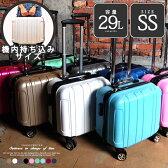 機内持ち込み 可 スーツケース 機内持ち込み 可 [tk17] 超軽量 16インチ ssサイズ キャリーケース おしゃれ かわいい 出張用 旅行バック 2日 3日 新作 10P03Dec16