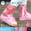 【SS】雨 雨対策 シューズカバ...