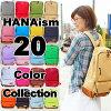 【あす楽】HANAism全20色カジュアル可愛いリュックサック災害用アウトドア通勤通学17リットル