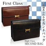 FirstClass革製セカンドポーチセカンドバッグメンズ[306-1]ブラックブラウン
