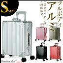 スーツケース キャリーケース キャリーバッグ フルボディアルミ [am-s] Sサイズ アルミ アルミニウム合金 TSAロック搭載 20インチ シルバー 2〜3泊 4輪キャスター 無料受託手荷物 機内持ち込み 送料無料