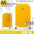 スーツケース [3783] イエロー 黄 Mサイズ キャリーバッグ 軽量 24インチ キャリーケース おしゃれ かわいい 旅行かばん 【楽天ランキング入賞】 10P03Dec16