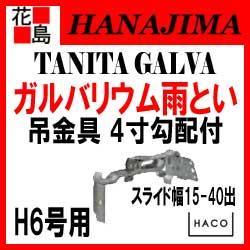 【期間限定ポイント2倍】雨とい 雨樋 軒とい タニタハウジングウェア 『タニタ ガルバリウム HACO 吊金具 4寸勾配付 SG-3546C H6号用』スライド幅15−40出 H6号系列 【代引不可】