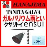 雨とい 雨樋 タニタハウジングウェア 『タニタ ガルバリウム クサリトイ ensui 本体セット』長さ:2700mm 【代引不可】