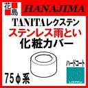 【期間限定ポイント2倍】雨とい 雨樋 タニタハウジングウェア 『タニタ...