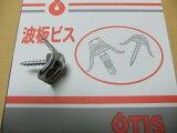 波板ビス 鉄板小波 ステンSUS座金  木下地用 4.8X35  1箱(100個入り)  ポリカ波板・エンビ波板の取付に最適!