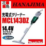 マキタ MAKITA 充電式クリーナー掃除機【MCL143DZ】カプセル式 14.4V 本体:948x102x148mm(パイプ/ノズル付)本体のみ 1.1Kg