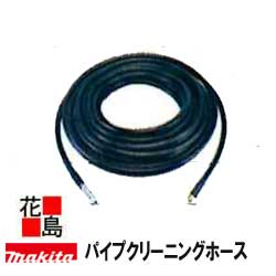 電動・エア工具用アクセサリ, その他  MAKITA MHW080D 10m A-61569