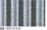 【期間限定ポイント2倍】【GL生地】GLガルバリュウム波板 ガルナミ 厚さ0.27 6尺 1829ミリ 鉄板小波 32波 GL生地  屋根・外壁の工事に!<トタン波板よりも錆に強く耐久性、耐食性に優れています>