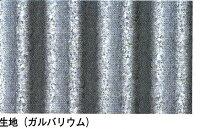 GLガルバリュウム波板ガルナミ