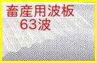 【期間限定ポイント2倍】【即納】<送料無料!> タキロン 畜産波板 【畜産ナミイタ  スレート小波】 ホワイト  63波 9尺 幅720ミリX長さ2730ミリ 10枚セット 屋根材 外壁材に!【代引き不可】【着時間指定不可】