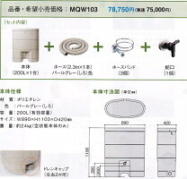 Panasonic雨水貯水タンク『レインセラー200+一般たてとい接続キット』パナソニックの雨水タンク節水でエコ(Eco)な商品です!