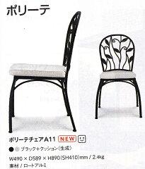 家具チェア椅子<ポリーテチェアA11(クッション付き) 2脚>トステム LIXIL TOEX インテリア