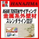 ★旭トステム 外装 金属サイディング 深絞りシリーズ 【スレンダライン...