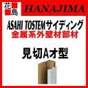 ★旭トステム 外装 部材 【見切Aオ型】L3030 1本/梱包【代引き...