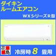 【期間限定ポイント2倍】★【ダイキン】ルームエアコン WXシリーズ R型 新冷媒R32を採用。操作がかんたん、「らくらく」エアコン S25RTWXS冷房時:8畳程度