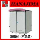★【日野興業】FRP製シャワー・バス NB1515 浴槽付き(バラ品)【代引き不可】