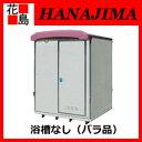 ★【日野興業】FRP製シャワー・バス NB1515 浴槽なし(バラ品)【代引き不可】