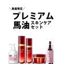 【送料無料】花印 プレミアム 馬油 スキンケアセット