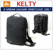 ��KELTY/����ƥ����ۡ�URBANBLACKLINE��-URBANSQUAREBRIEFCASE/�����Х������֥�ե�����(20L)-