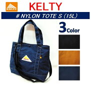 【KELTY/ケルティー】-NYLONTOTES/ナイロントートS(15L)-
