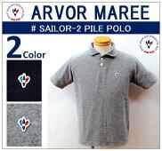 【送料無料】【ARVORMAREE/アルボーマレー】-SAILOR-2PILEPOLO/セーラー2パイルポロ-