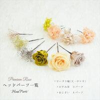 髪飾りナチュラルシリーズガーデンスタイル(4)ドライフラワープリザーブドフラワー成人式卒業式ウェディングブライダル七五三袴ヘッドドレス