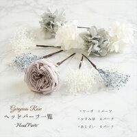 髪飾りナチュラルシリーズガーデンスタイル(1)ドライフラワープリザーブドフラワー成人式卒業式ウェディングブライダル七五三袴ヘッドドレス