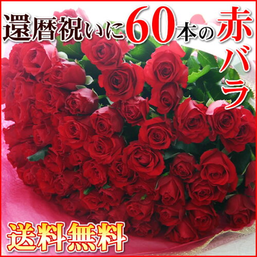 長寿のお祝い・還暦祝いに赤いバラ! 赤バラ 60本の花束(等級S/M/L)