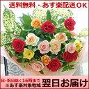 【送料無料】ミックスカラーのバラ15本のギフト用花束【父の日、誕生日や発表会、記念日のお祝...